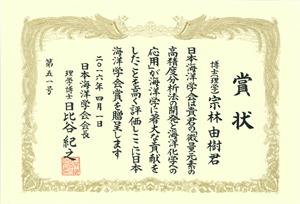160401_award_sohrin1