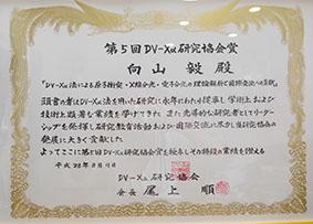 160830mukoyama_syojo